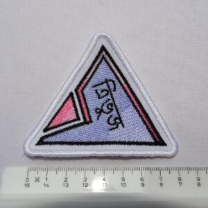 badge klein